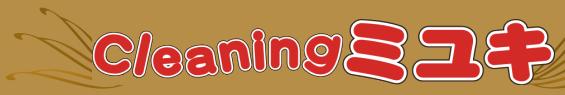 クリーニングフルフル 女沼店