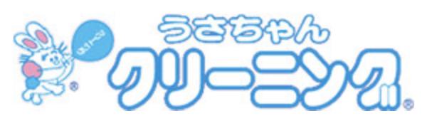 うさちゃんクリーニング ヨークベニマル須賀川南店