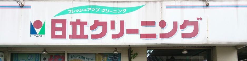 日立クリーニング本店