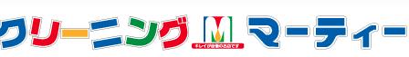 クリーニングマーティー ヨークベニマル日立会瀬店