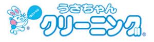 うさちゃんクリーニング ヤマザワ花沢店
