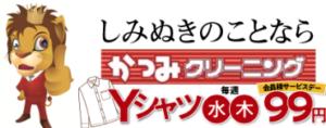 かつみクリーニング 春日店