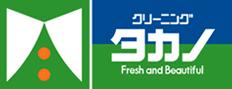 クリーニングタカノ 富沢3丁目店