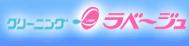 クリーニングラベージュ イオンスーパーセンター十和田店