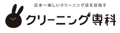 クリーニング専科 平泉店(旧神栖店)