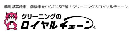 ロイヤルチェーン 高崎駅西口店