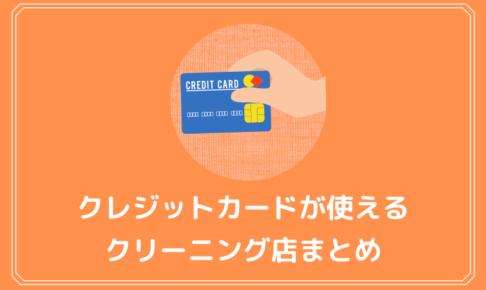 クレジットカードが使えるおすすめクリーニング