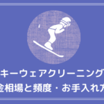 スキーウェアクリーニング
