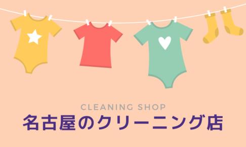 名古屋のクリーニング店
