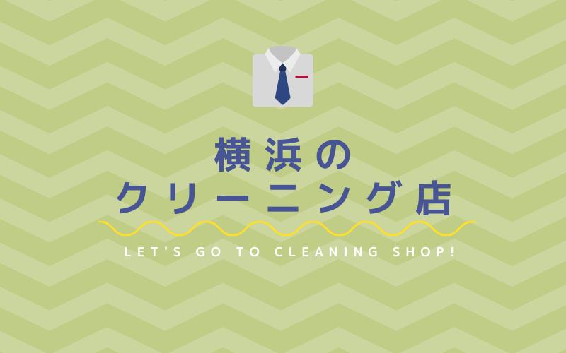 横浜のクリーニング