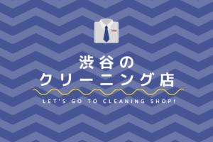 渋谷のクリーニング