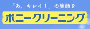 ポニークリーニング ライフガーデン勝川店