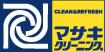 マサキクリーニング サンヨネ豊川店