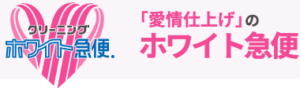 ホワイト急便 とりせん渋川店