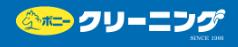 ポニークリーニング イトーヨーカドー三郷店