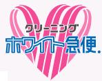 ホワイト急便 東塚口店
