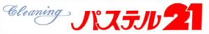 クリーニングパステル21 久喜東店