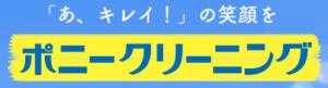 ポニークリーニング 代々木八幡駅北口店