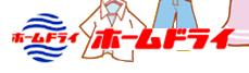 ホームドライ JR川西池田店