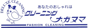 永沼クリーニング 本店