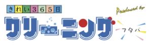 フタバクリーニング 豊中駅前店