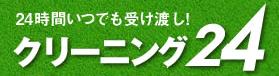 クリーニング24 渋谷店