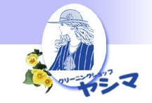 クリーニングショップヤシマ 稲田堤店