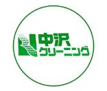 中沢クリーニング 本店