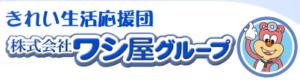 クリーニングドクター 新居浜中央店