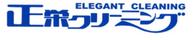 正栄クリーニング 京阪守口市駅店