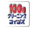 100円クリーニングコインズ 唐津プラント店
