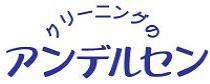 クリーニングのアンデルセン 泉大津店