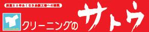 クリーニングのサトウ 藤枝店