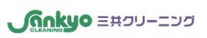 三共ドライクリーニング 吉祥寺店