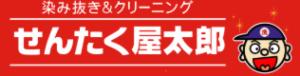 せんたく屋太郎 松阪新町店