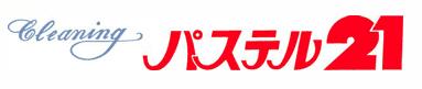 クリーニングパステル21 東宮原店