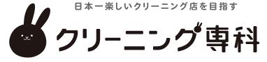 クリーニング専科 飯塚店