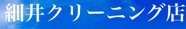 細井クリーニング店