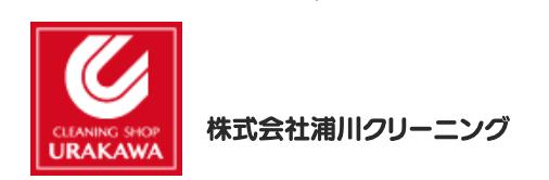 浦川クリーニング 佐世保駅前店