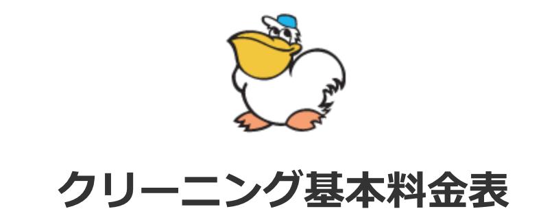 きょくとうペリカン倶楽部 レイリア大橋店