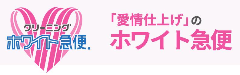 ホワイト急便 フレスポ四日市富田店