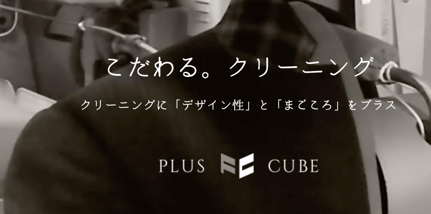 プラスキューブ