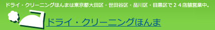 ドライ・クリーニングほんま蓮沼駅前店