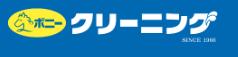 ポニークリーニング 中井駅前店