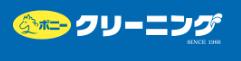 ポニークリーニング赤坂2丁目店