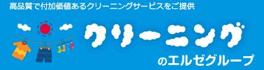 クリ−ンネット堺東店