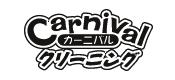 カーニバルクリーニング長岡天神店