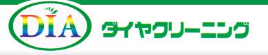 ダイヤクリーニング イオンモール岡山店
