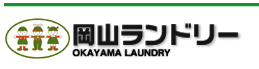 岡山ランドリー ピュアウォッシュ学南町店
