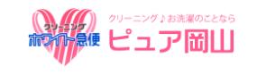ホワイト急便ピュア岡山 柳町店